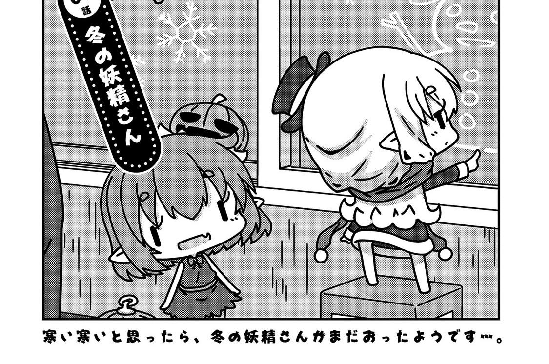 05話「冬の妖精さん」