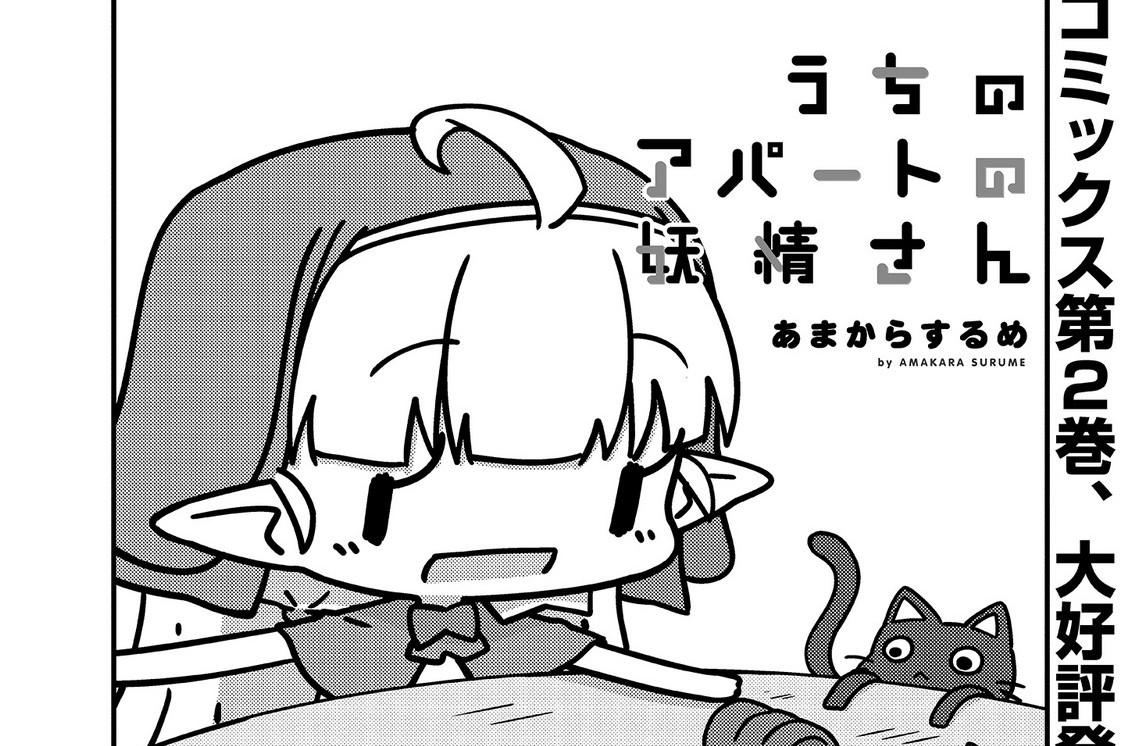 31話「妖精さんとお客さん」