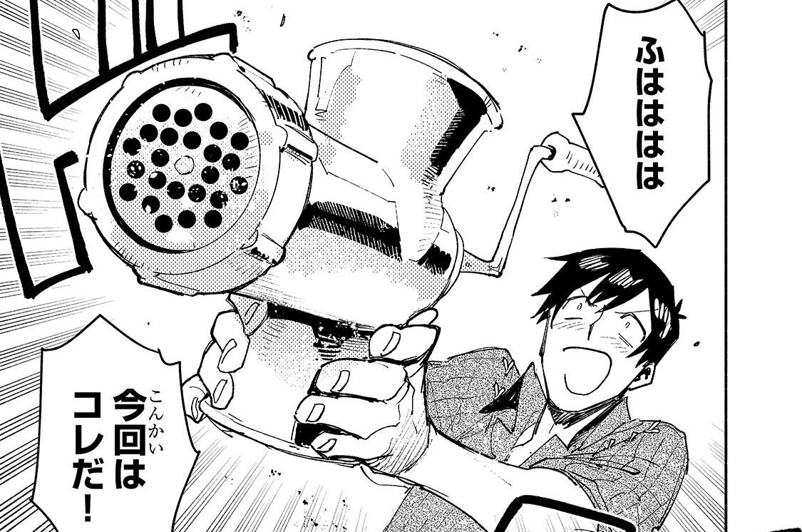 第26章「新たな調理器具を試してみた」