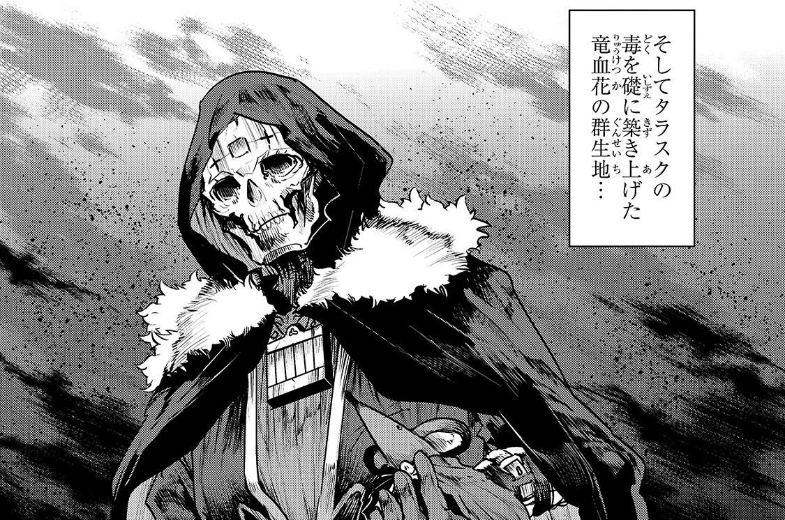 第22話「竜血花」
