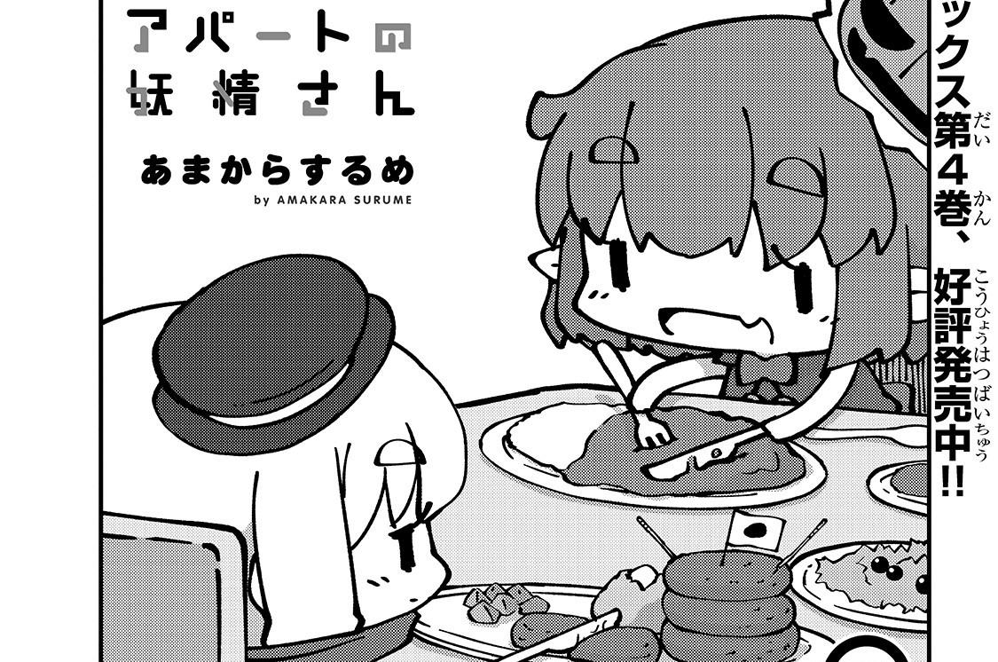 63話「妖精さんと新居(中編)」