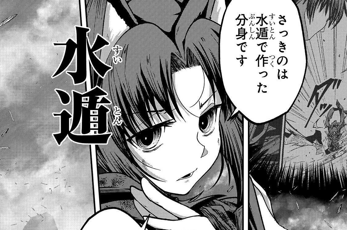 第31章「タジエント崩壊Ⅱ」