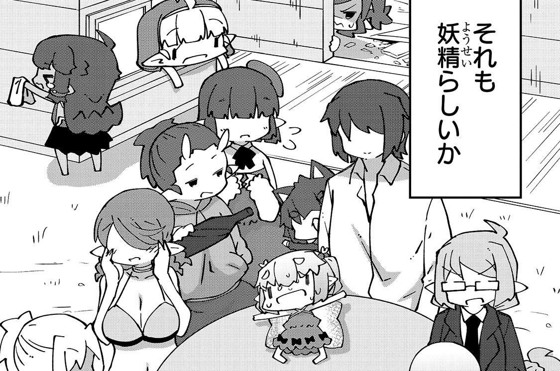 64話「妖精さんと新居(後編)」