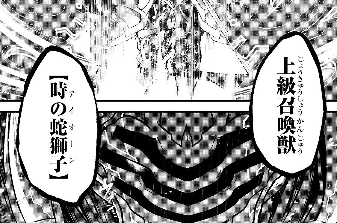 第32章「タジエント崩壊Ⅲ」